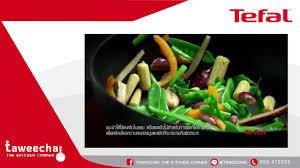 cuisine tefal chef กระทะเคล อบก นต ด tefal chef ลด 20 ท ทว ช ยเดอะค ทเช นคอร เนอ