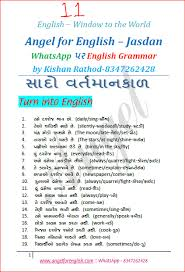 simple present tense angel for english