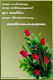 wedding wishes malayalam sms birthday greetings in malayalam prokerala greeting cards