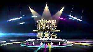 2014 中西雙霸天 star chinese movies x star movies 2014 summer