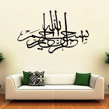 popular word art quotes buy cheap word art quotes lots from china high quality decals islamic muslim quote word lettering art vinyl sticker decal home decor words