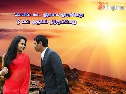 Sweet Lovely Quotes by Sweet Love Images With Quotes For Her Tamil Killinglines Com