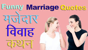 marriage quotations in मज द र व व ह श द कथन quotes on marriage