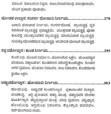 ತ ತ ರ ಸ ಧನ ರಹಸ tantra sadhana rahasya kannada