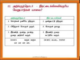 10th tamil paper 2 question answers youtube