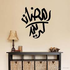 islamic muslin design wall decals home decor wallpaper art mural