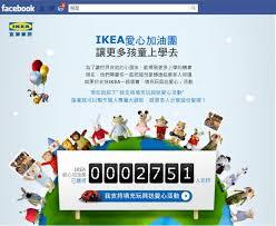 ikea facebook 愛心加油團 agenda數位行銷 agenda taiwan 痞客