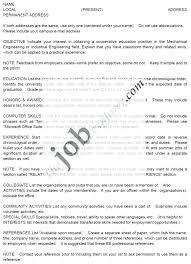 resume template google docs download on computer resume format google docs foodcity me