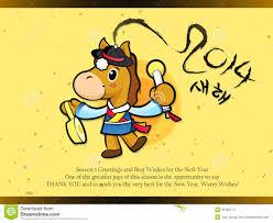 korean new year card not horsin around korea 2014 gwangju