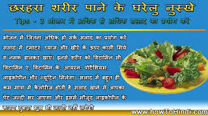 slim body tips in hindi for home lose weight fast diet food loss