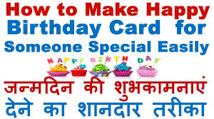 how to make happy birthday card for someone special easily name