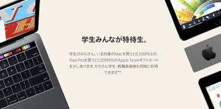 Apple Japan   back to school promotions on mac ipad pro start in australia japan