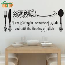 aliexpress com buy dctop i am eating in the name of allah