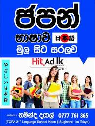 japanese class online japanese class hitad lk best online classifieds in sri lanka buy
