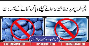 viagra tablet side effects in urdu