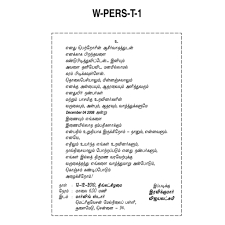 Wedding Invitation Greetings Tamil Wedding Invitation Wordings Image Collections Wedding And