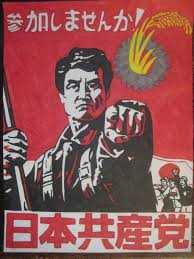 japanese communist party join us by redamerican1945 on deviantart
