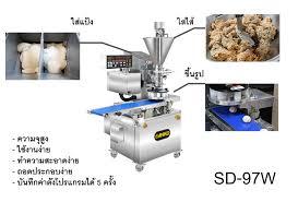 machine a cuisiner เคร องข นร ปขนมโมจ ร น sd 97w บร ษ ท ศร พ พ ฒน เอ นจ เน ยร ง