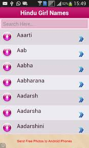 Suitable Meaning by Hindu Baby Names U0026 Meaning Android Apps On Google Play