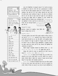 ncert hindi class 8 geography flexiprep