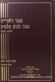 used sukkah for sale sefer rabiah sefer levush malchus hilchos sukkah seforim