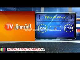 cuisine tv frequence تردد قناة الشروق تي في الجديدel chourouk tv