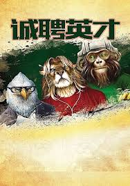 siege program recruitment excellence siege program ape jingying poster