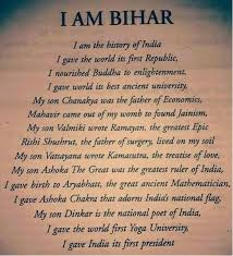 meaning of word bihar and why bihari is proud of their culture and origin0 png
