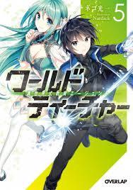 world teacher isekaishiki kyouiku agent light novel world teacher isekaishiki kyouiku agent 5 lndb info the light