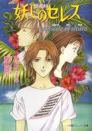 Ayashi No Ceres Episode Of Ayashi No Ceres Episode Of Shuro Minitokyo