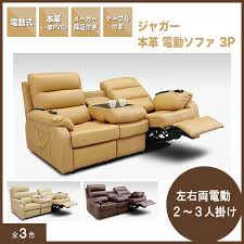 Two Seater Electric Recliner Sofa Kaguyatai Rakuten Global Market Recliner Sofa Electric Two Seat