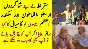 napoleon history quote in french sukrat history in urdu sukrat philosopher sukrat ki kahani in