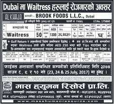 waitress interview tips waitress job demand from dubai u2013 job finder in nepal nepali job