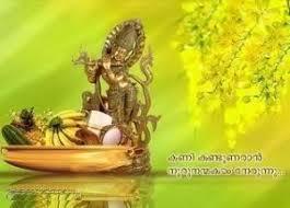 happy vishu greetings cards in malayalam free vishu greetings in