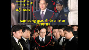 who is the owner of company बड खबर samsung company owner arrested samsung company