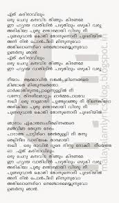 malayalam lyrics ethu kari raavilum song lyrics bangalore