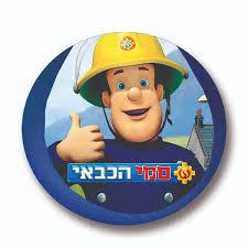 fireman sam פלפוט