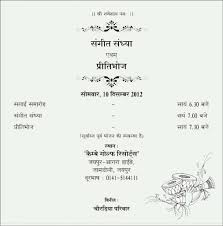 Christian Marriage Invitation Card Wordings Indian Wedding Invitation Wording In Marathi Yaseen For
