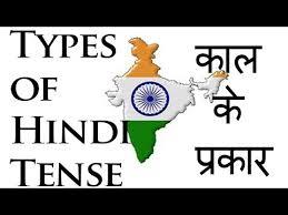 learn hindi grammar kaal क ल tenses chhattisgarhi video