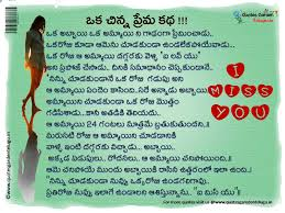 single page heart touching love stories in telugu quotes garden
