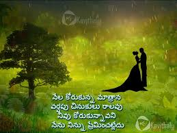 Feeling Of Love Quotes by 107 Love Feel Telugu Prema Kavithalu Kavithalu Net