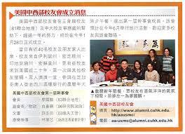 usmc alumni 香港中文大學校友會 美國中西部分會 the of hong