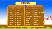 learn hindi antonyms vilom shabd व ल म शब द list 4