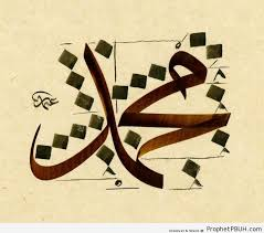 Ottoman Names Muhammad Calligraphy With Measuring Dots Ottoman Arabic