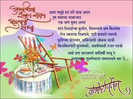 1st birthday invitation message in marathi invitation card