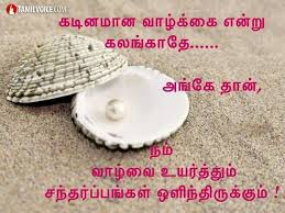 wedding wishes dialogue in tamil 154 best tamil quotes images on thoughts poems and ganesh