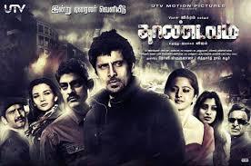 thaandavam 2012 tamil movie hindi dubbed 480p brrip 475mb esubs