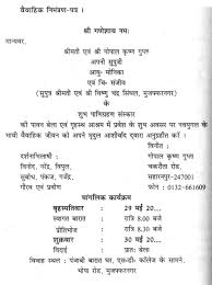 wedding invitation mail in hindi wedding invitations