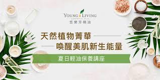 r馮ilait cuisine an place 優油地 living essential oils