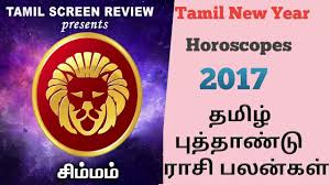 2017 horoscope predictions simmam leo tamil new year 2017 yearly predictions 2017 tamil